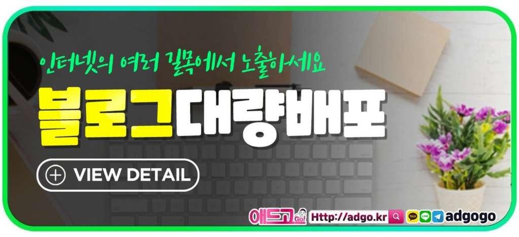과일카페광고대행사블로그배포